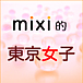 〜mixi的〜*東京女子*