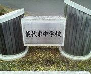 ★能代東中★(とうちゅう)