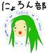 MOE にょろん部 (´・ω・`)