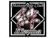 Motorcycle Club -Kizuna-