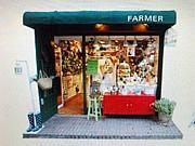 파머(FARMER)