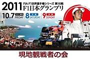 2011 日本GP現地観戦者の会
