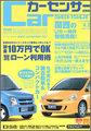☆学生Car Owner's Club☆