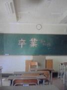 八鹿高校2006年度59期生