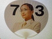 ☆1981年7月3日生まれ☆