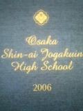大阪信愛女学院高校2006年卒業