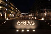 九州大学 伊都キャンパス