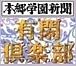 有閑倶楽部【本郷高校OB】