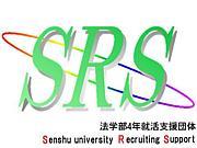 専修大学 SRS