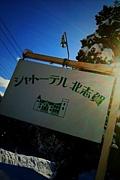 シャトーテル北志賀