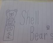四条 Shell Bears