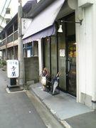 藤井寺焼鳥「吉屋」