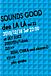 SOUNDS GOOD dee LA LA���ա�