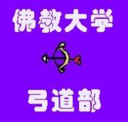 佛教大学弓道部