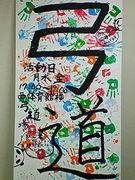京都文教大学・短期大学弓道部