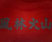 風林火山 -Badminton Circle-