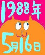 1988年5月16日誕生