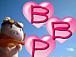 ♡B・B・P♡