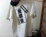 富士山八合目「元祖室」