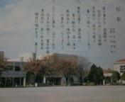 埼玉県蓮田市立黒浜北小学校