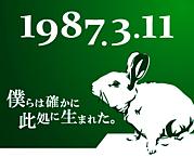 1987年3月11日生まれ