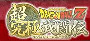 ドラゴンボールZ 超究極武闘伝