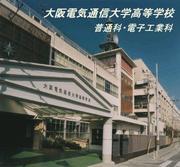 大阪電気通信大学高等学校
