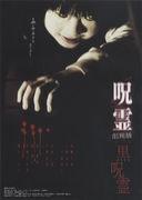 呪霊 THE MOVIE 〜黒呪霊〜