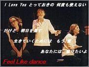 globe 【Feel Like dance】