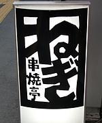 串焼亭ねぎ 熊谷店