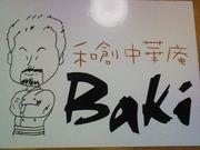 和創中華庵 Baki