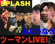 おにうなぎ×SPLASH 2マンLIVE!!