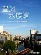 豊洲水族館