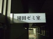 園田研究室