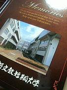 ◇◆滋賀文教短期大学◆◇