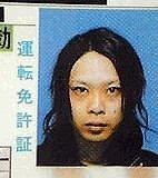 逹瑯の免許証