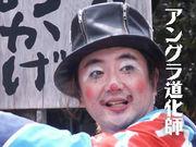鈴鹿野郎舞一座 ★加藤みきお