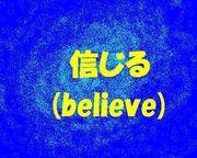 信じる(believe)