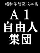 昭和学院高校卒業A1自由人集団