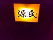 東京B食探検隊