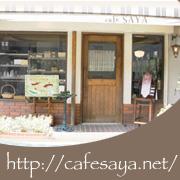 cafeSAYA NET