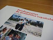 2008年度京都外大スペ語1回生