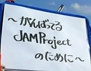 JAM Project Guardians