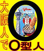 大阪住み or 大阪好きで O型人