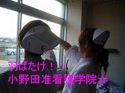 小野田准看護学院