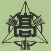 広島県立吉田高等学校