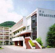 和歌山県立和歌山高等学校