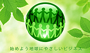 オーガニック+エコ+ビジネス