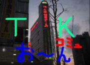 代ゼミTKクラス会
