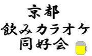 京都飲みカラオケ同好会